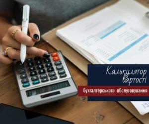 Бухгалтерські послуги ціна
