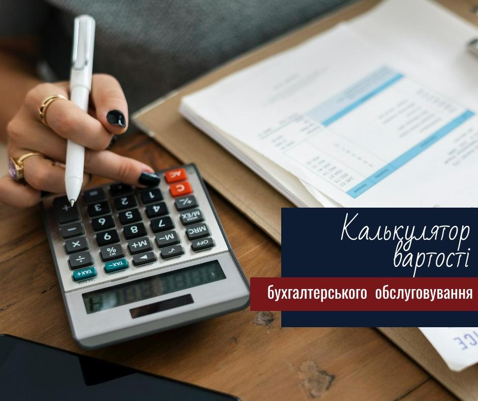 Калькулятор вартості бухгалтерського обслуговування