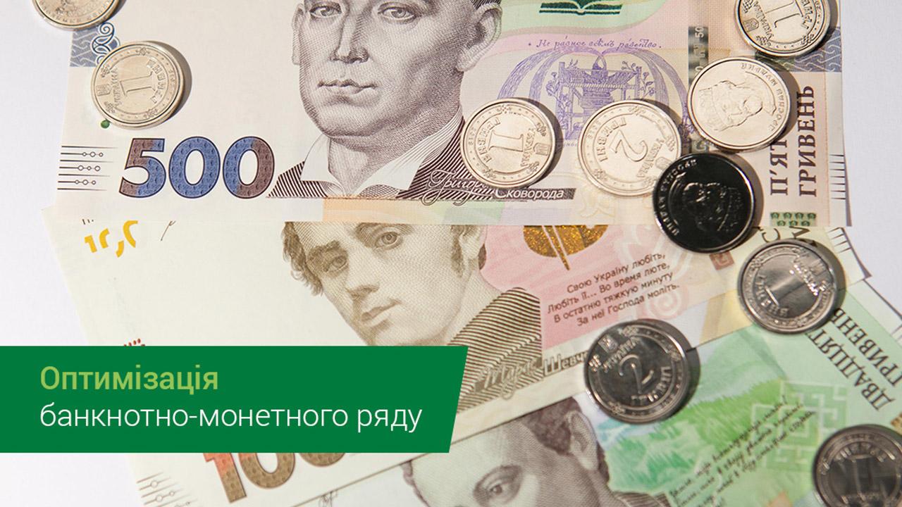 З 1 жовтня 2019 р. монети номіналом 1, 2 та 5 коп. припиняють бути платіжним засобом.