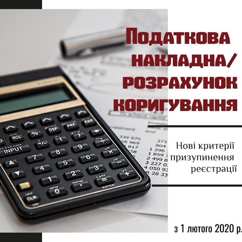 З 1 лютого діятиме новий порядок призупинення реєсрації податкових накладних/розрахунку коригування